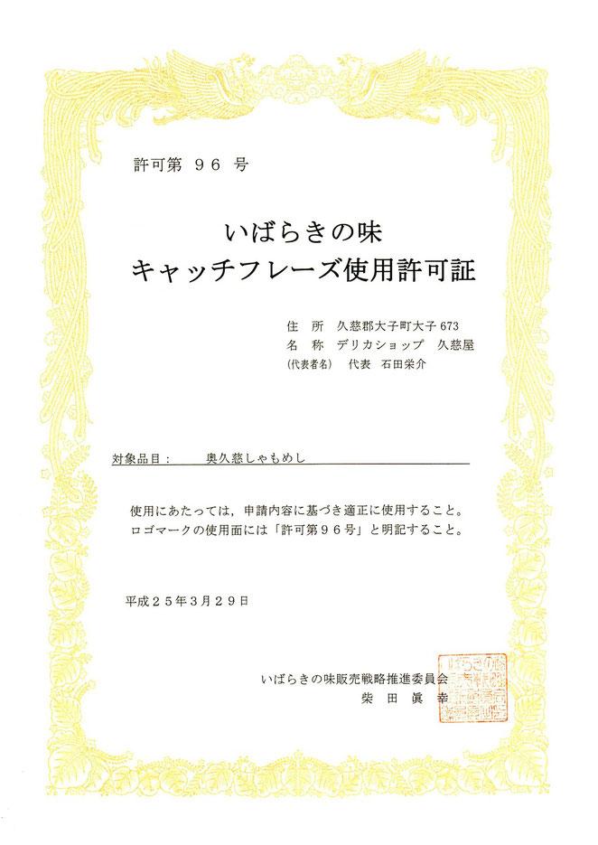 茨城の味キャッチフレーズ(うまいもんどころ)使用許可証