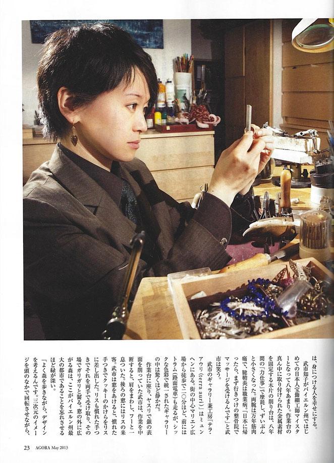 AGORA May satoko takeichi