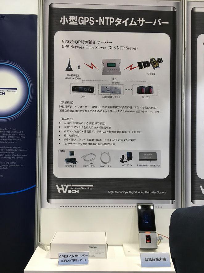 小型GPS NTP タイムサーバー展示用パネル写真