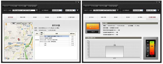 ドライブレコーダー B1 専用 運行管理ソフト