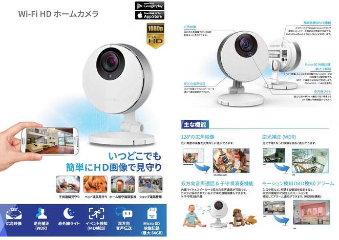 Full HD ネットワークホームカメラ (2015年3月発売予定)