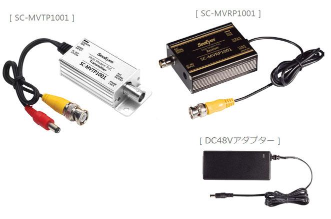 AHDワンケーブル電源重畳ユニット SC-MVCP1001 (送信機+受信機+アダプタ)- 写真