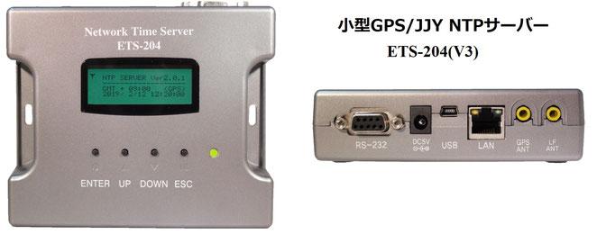 GPS(GLONASS)/電波時計受信対応 NTPサーバー ETS-204(V3)