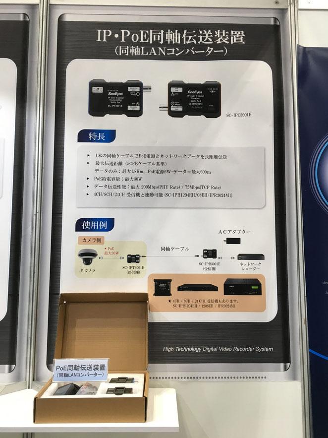 IP同軸伝送機_PoE同軸伝送機_同軸LANモデム_同軸LANコンバーター_展示会パネル写真