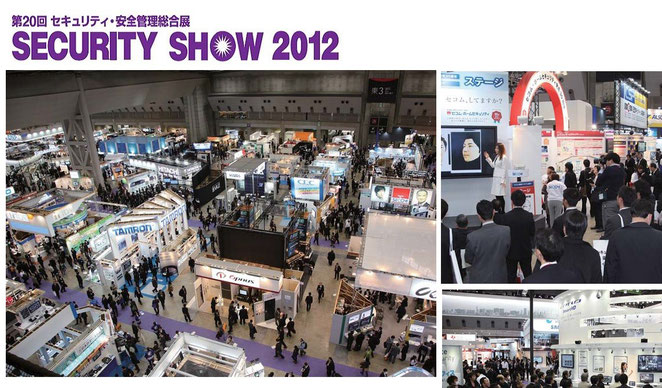 Security Show 2014 ポスター