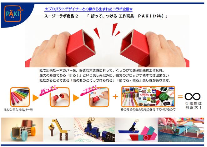 折って、つける 工作工具 PAKI(パキ)
