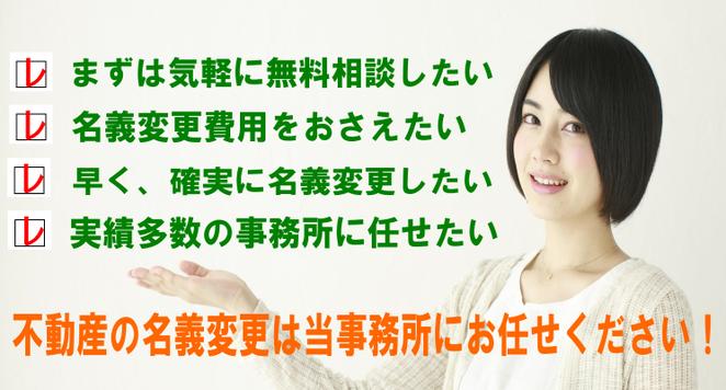 名古屋の不動産登記・名義変更