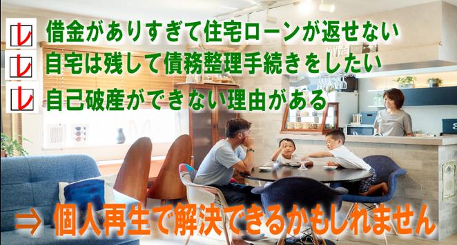 名古屋の個人再生