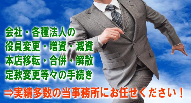 名古屋の会社登記・法人登記