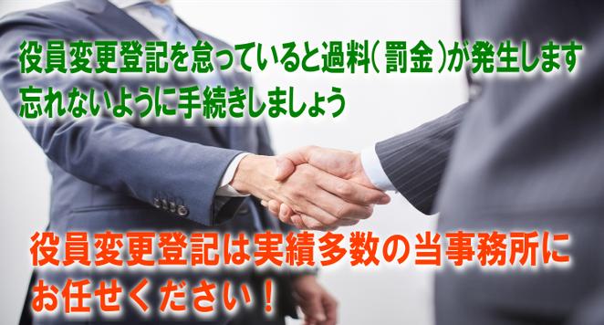 名古屋の役員変更登記