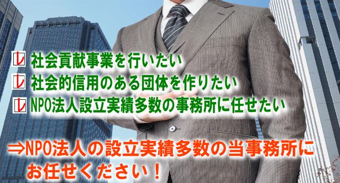 名古屋のNPO法人の設立