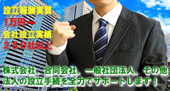 名古屋の安い会社設立
