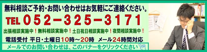 名古屋の会社登記のお問い合わせバナー