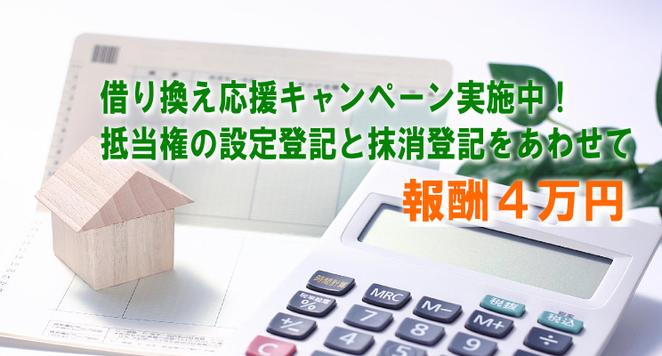名古屋の住宅ローンの借り換えの登記
