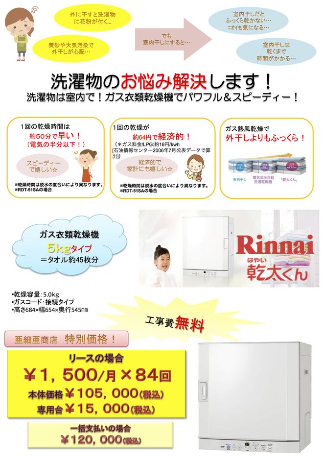 亜細亜商店だけの特別プラン!衣類乾燥機で家事をラクラク時短化しよう!