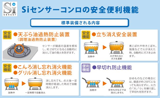 Siセンサーコンロの安全便利機能・天ぷら油過熱防止装置、立ち消え安全装置、コンロ消し忘れ消化機能、早切れ防止機能