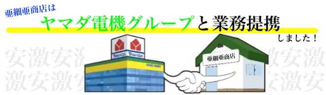 亜細亜商店とヤマダ電機グループは業務提携しました