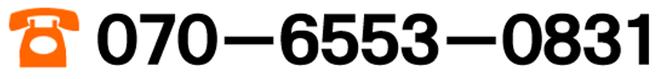 070-6553-0831