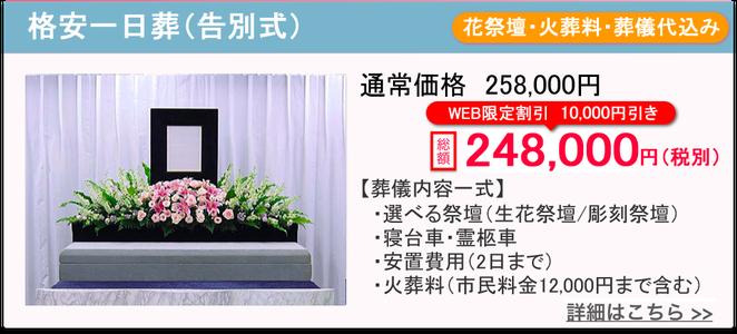 浦安市 格安一日葬248000円