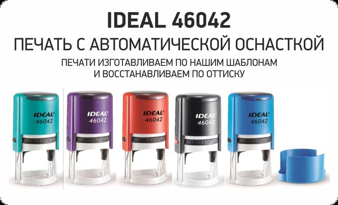 Печать с автоматической оснасткой - 650 руб.