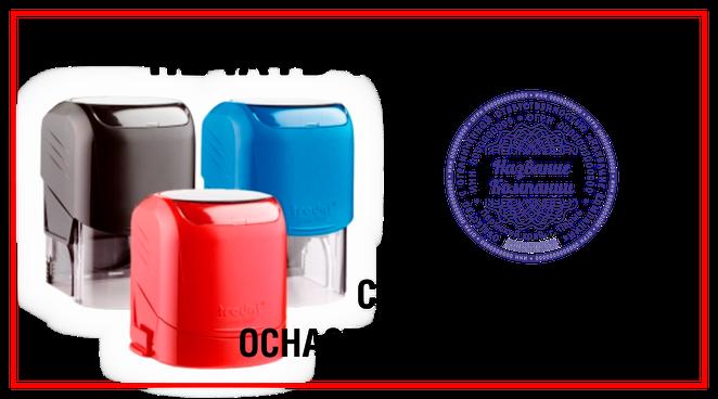 Печать с автоматической оснасткой - 600 руб.