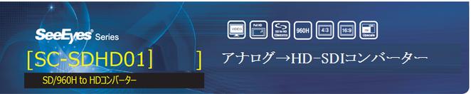 SC-SDFD01/HD-SDIコンバーター