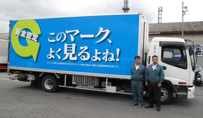 ラッピングトラックにて「Gマーク」をアピール