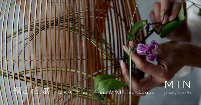 「籠と花 展」 学芸大学駅 MIN  2019.9.12-15 & 9.19-22(東京竹芸術祭 2019)