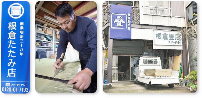 4代目  根倉 安史 と店舗外観 (中央の写真は秦野市提供)