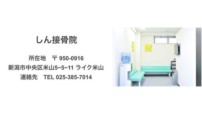 しん接骨院  所在地 〒 950-0916 新潟市中央区米山5−5−11 ライク米山 連絡先 TEL 025-385-7014