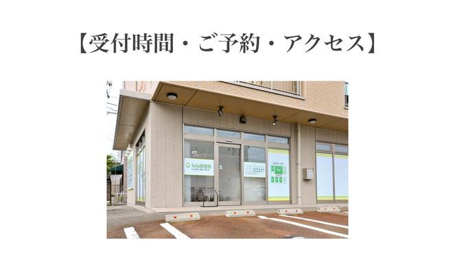 【受付時間・ご予約・アクセス】