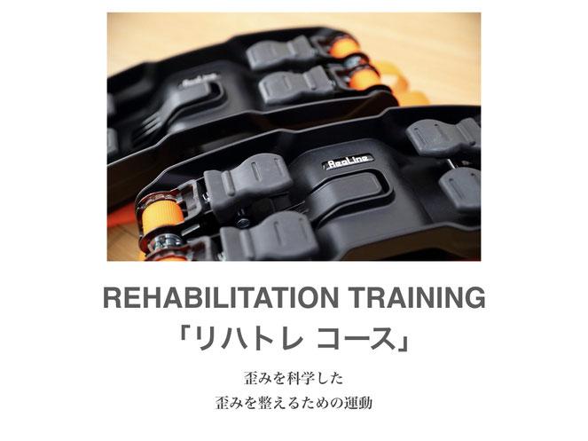 Rehabilitation Training 「リハトレ コース」歪みを科学した 歪みを整えるための運動