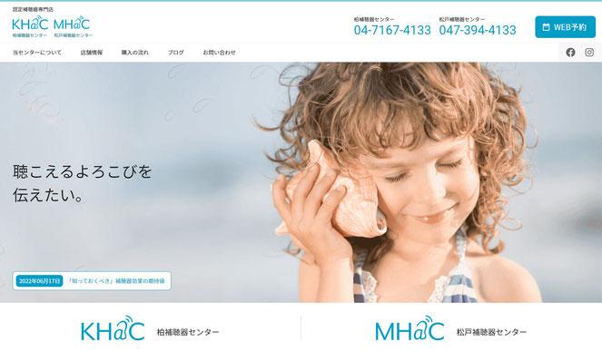 柏補聴器センター - 聴こえるよろこびを伝えたい。(千葉県柏市)