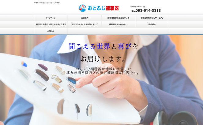 福岡の補聴器店 おとふじ補聴器(福岡県北九州市八幡西区)