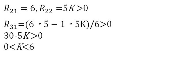 図14 ラウスの安定判別