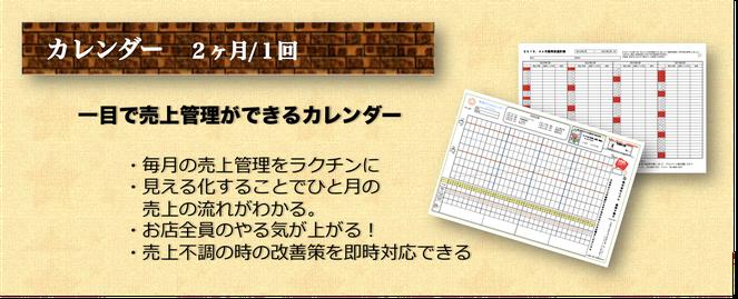 藤岡千穂子,パン,ベーカリー,パンネットクラブ,売上管理カレンダー