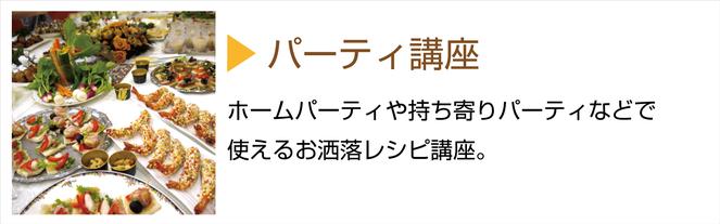 槻谷銀座料理教室パーティ講座
