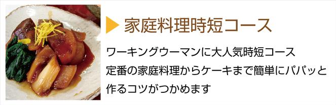槻谷銀座料理教室家庭時短コース