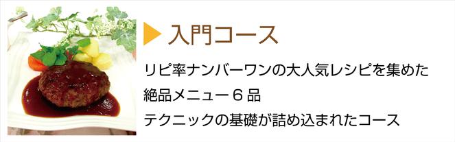 槻谷銀座料理教室入門コース