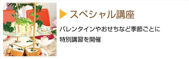槻谷銀座料理教室スペシャル講座