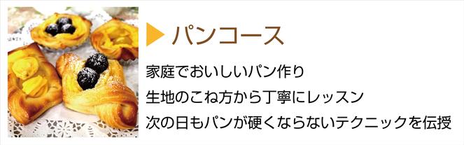 槻谷銀座料理教室パンコース
