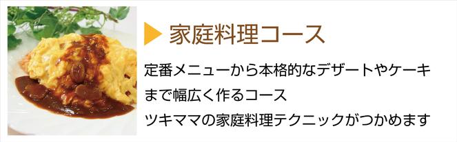 槻谷銀座料理教室家庭料理コース