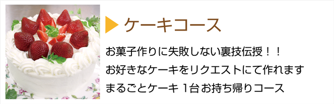 槻谷銀座料理教室ケーキコース
