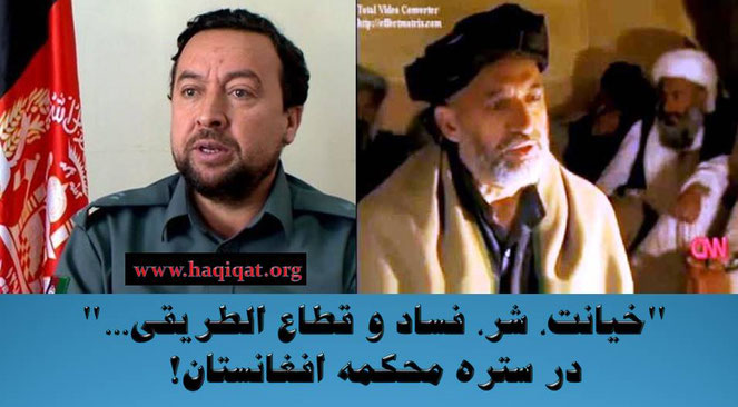 """حقیقت، محمدعالم افتخار: """"خیانت، شر، فساد و قطاع الطریقی..."""" در ستره محکمه افغانستان"""