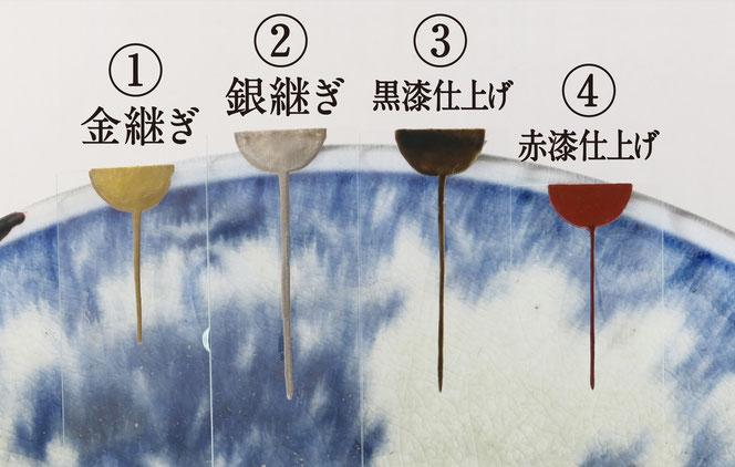 青絵付けの器-金継ぎ/銀継ぎ/黒漆仕上げ/赤漆仕上げ