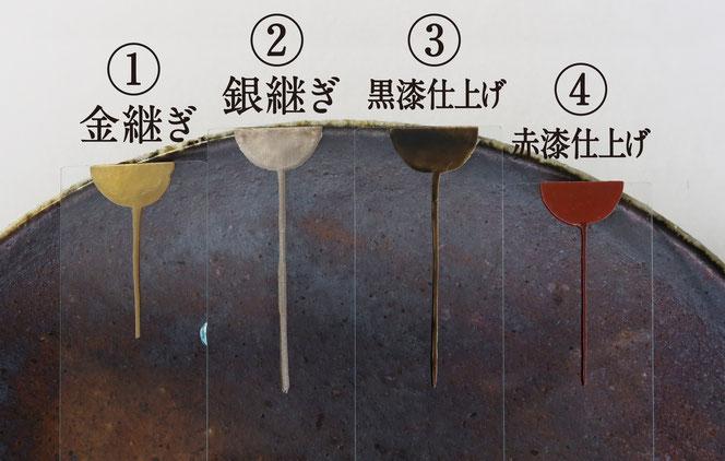 茶地の器-金継ぎ/銀継ぎ/黒漆仕上げ/赤漆仕上げ