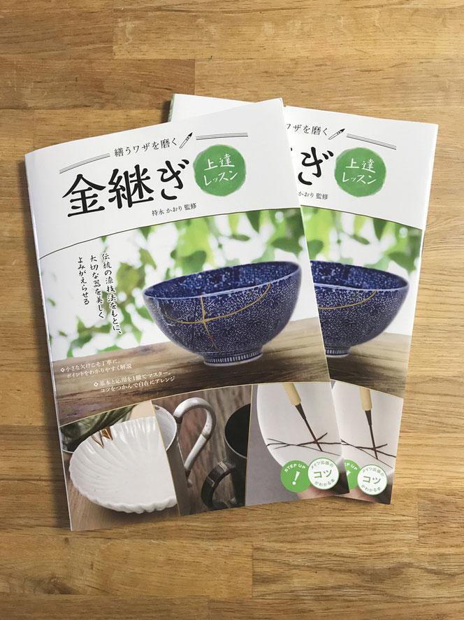 持永かおり監修「金継ぎ 上達レッスン」表紙  how_to_kintsugi_book_written_by_kaori_MOCHINAGA