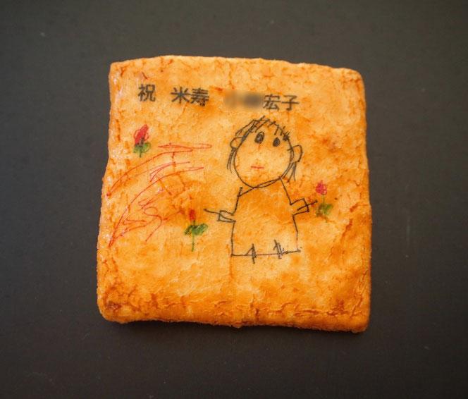 米寿をお祝いするおせんべい
