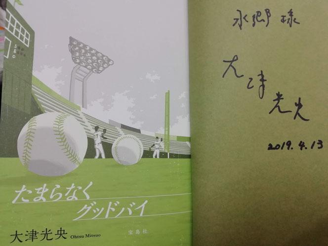 大津光央先生にいただいたサイン