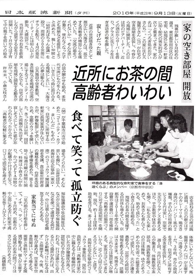 近所付き合いによる地域のお茶の間を目指し、自宅を開放。人とひとのつながりを大切に。 ・044-955-3061  tokimeki@terra.dti.ne.jp